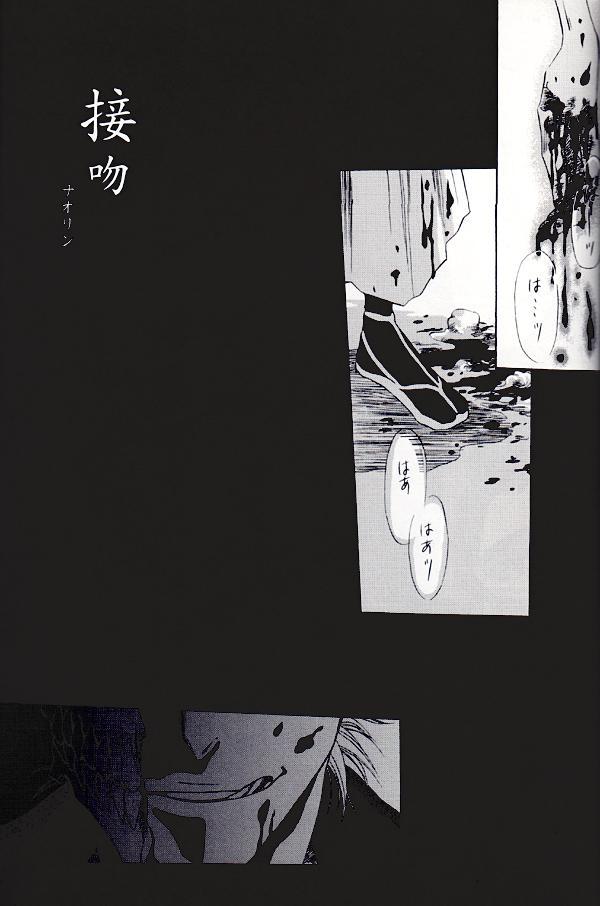 Seppun (BLEACH) [Espada X Grimmjow] YAOI 5