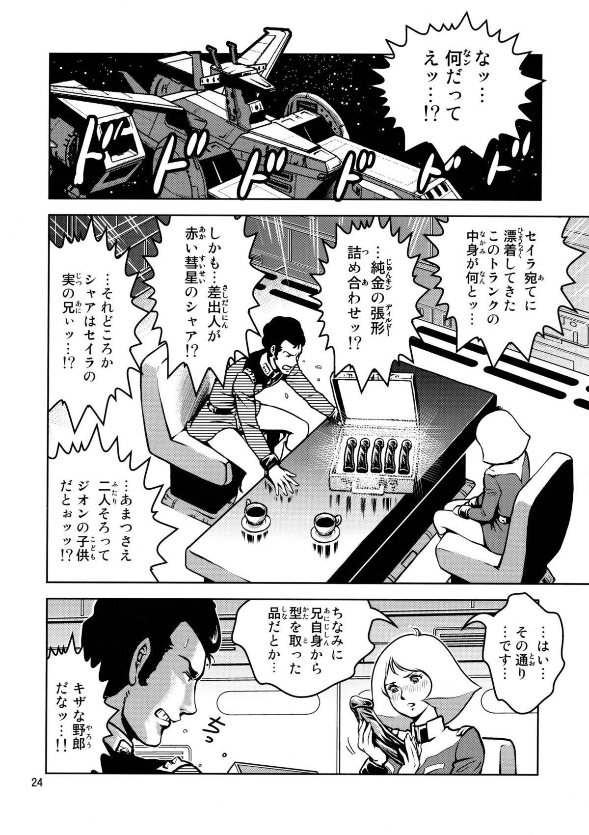 Hazukashi no Artesia 23
