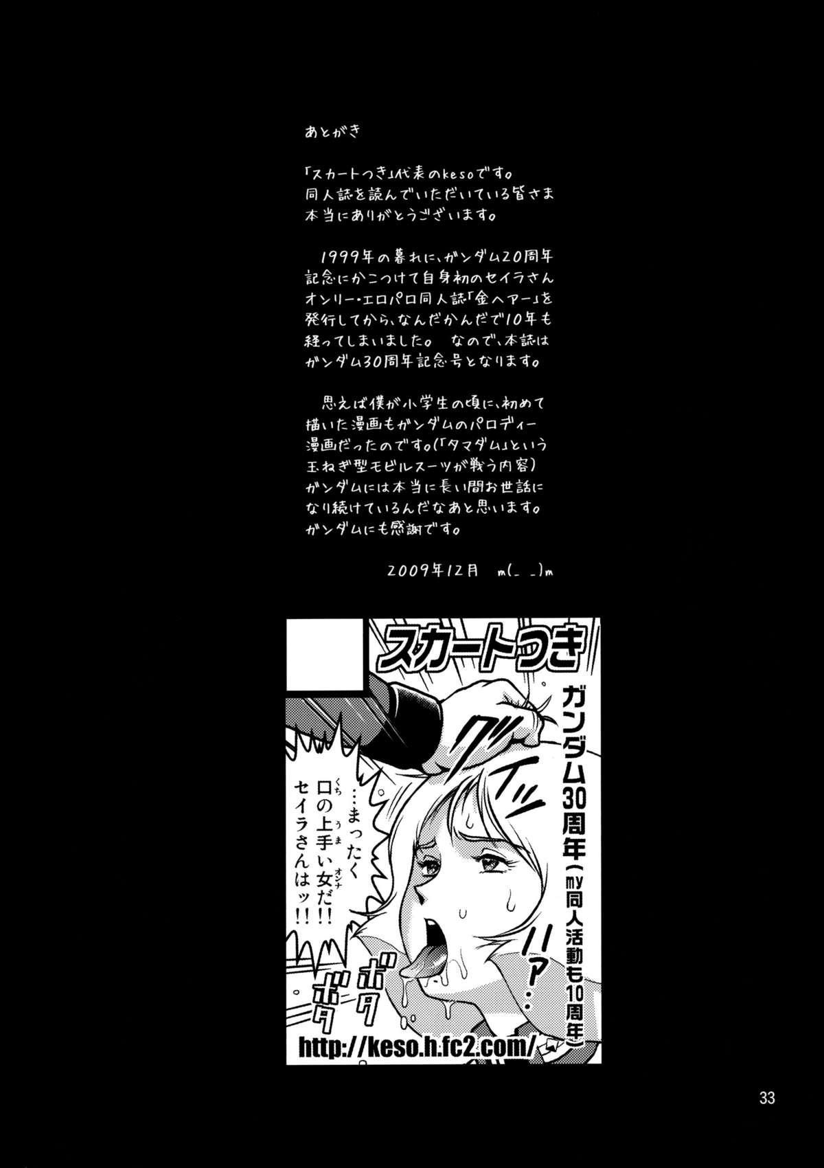 Hazukashi no Artesia 33