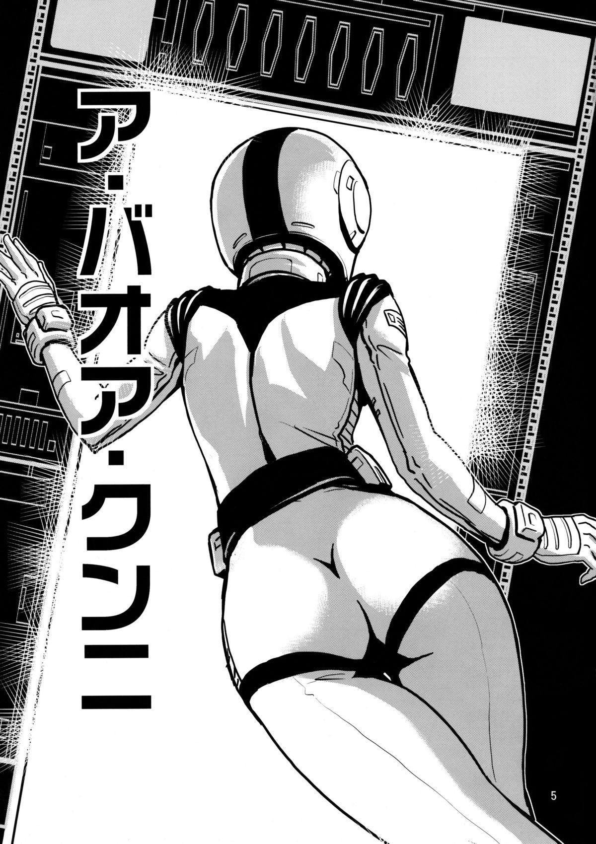 Hazukashi no Artesia 3