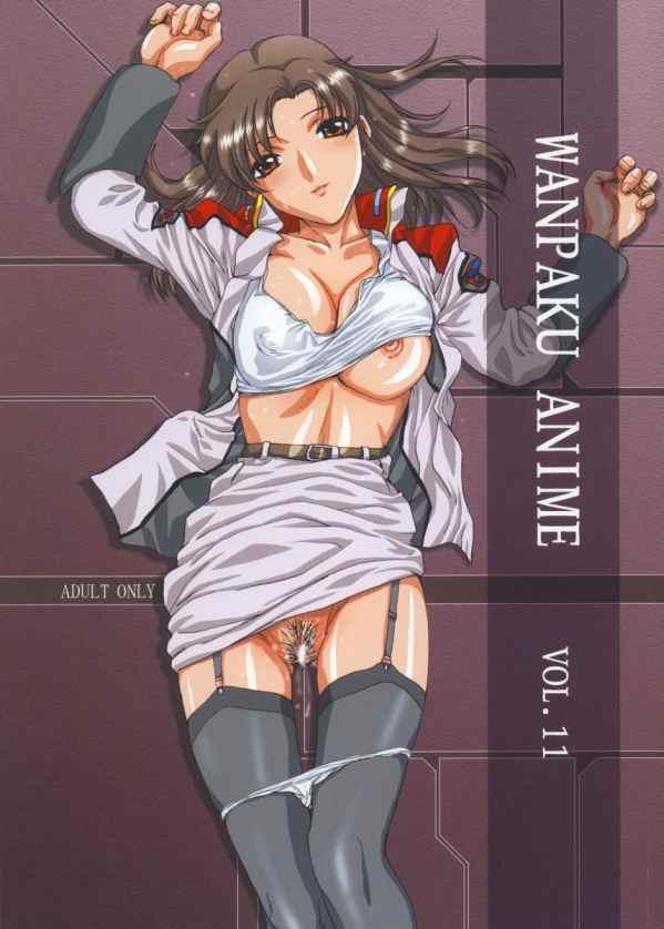 Wanpaku Anime Vol. 11 0