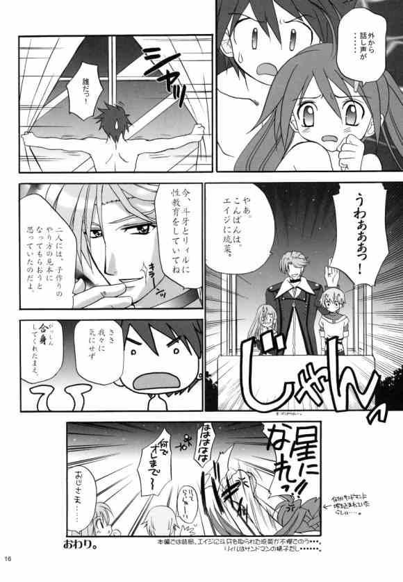 Wanpaku Anime Vol. 11 15
