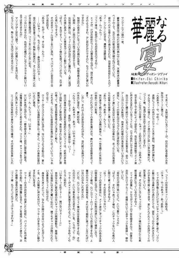 Wanpaku Anime Vol. 11 16