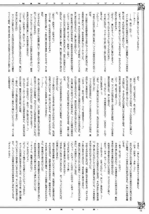 Wanpaku Anime Vol. 11 17
