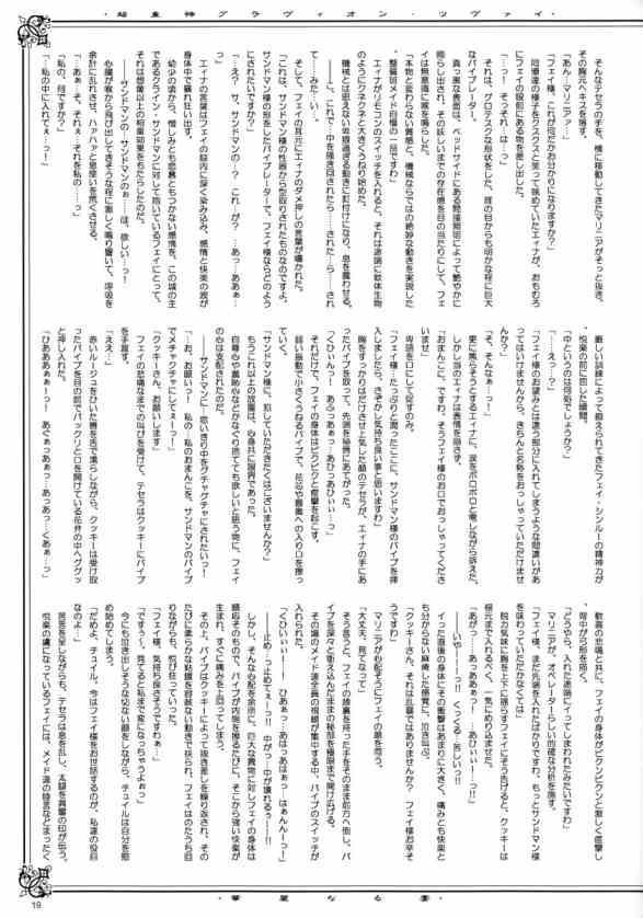 Wanpaku Anime Vol. 11 18