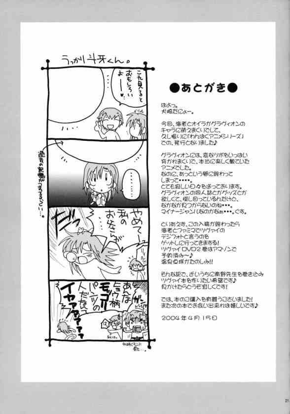 Wanpaku Anime Vol. 11 20