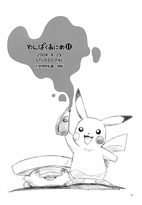 Wanpaku Anime Vol. 11 21