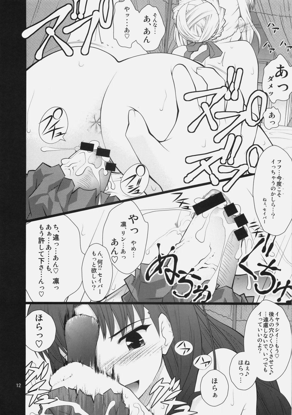 Fuun Sakura jou ~Chuu hen 2/2+Kou hen ~ 10