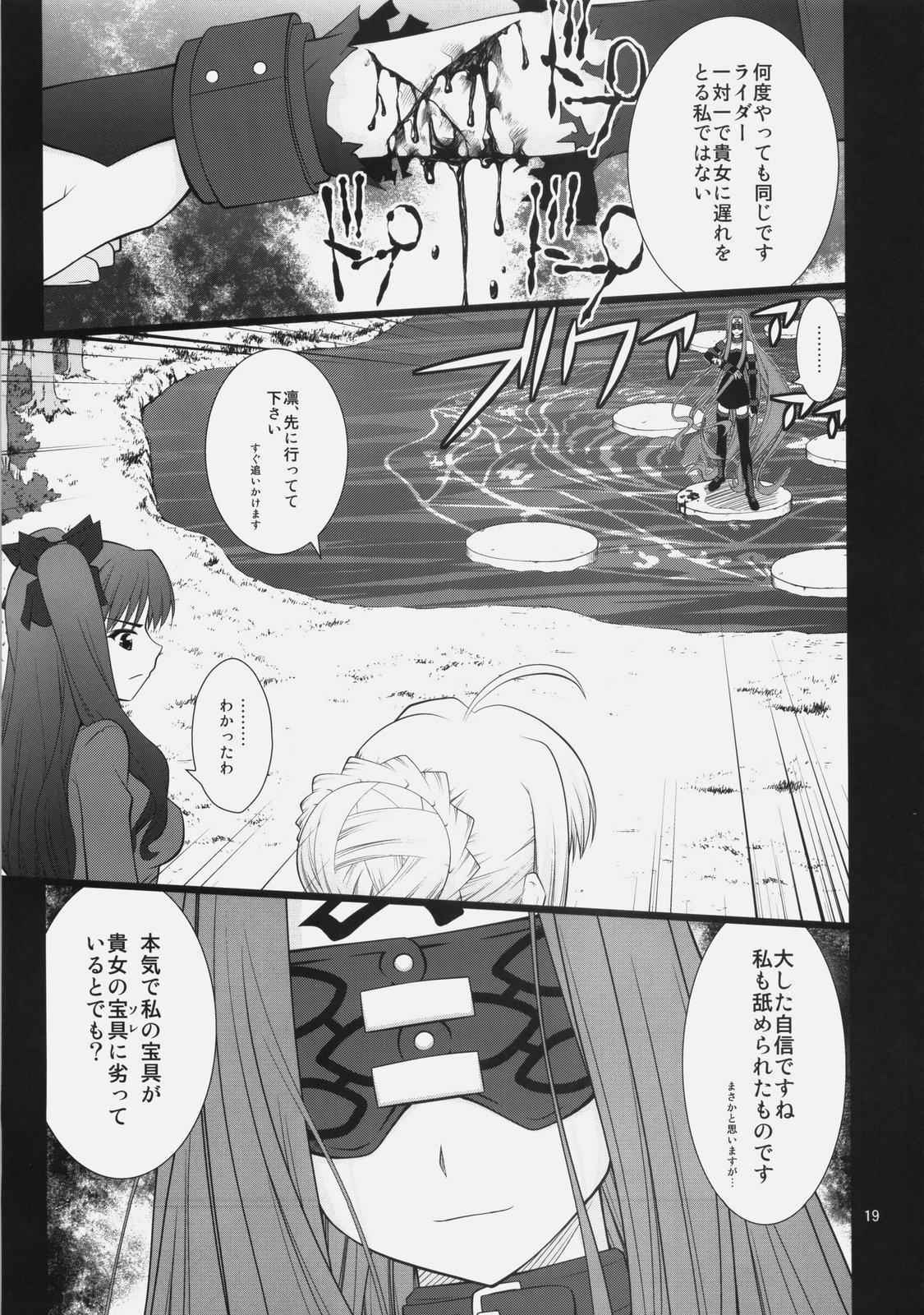 Fuun Sakura jou ~Chuu hen 2/2+Kou hen ~ 17