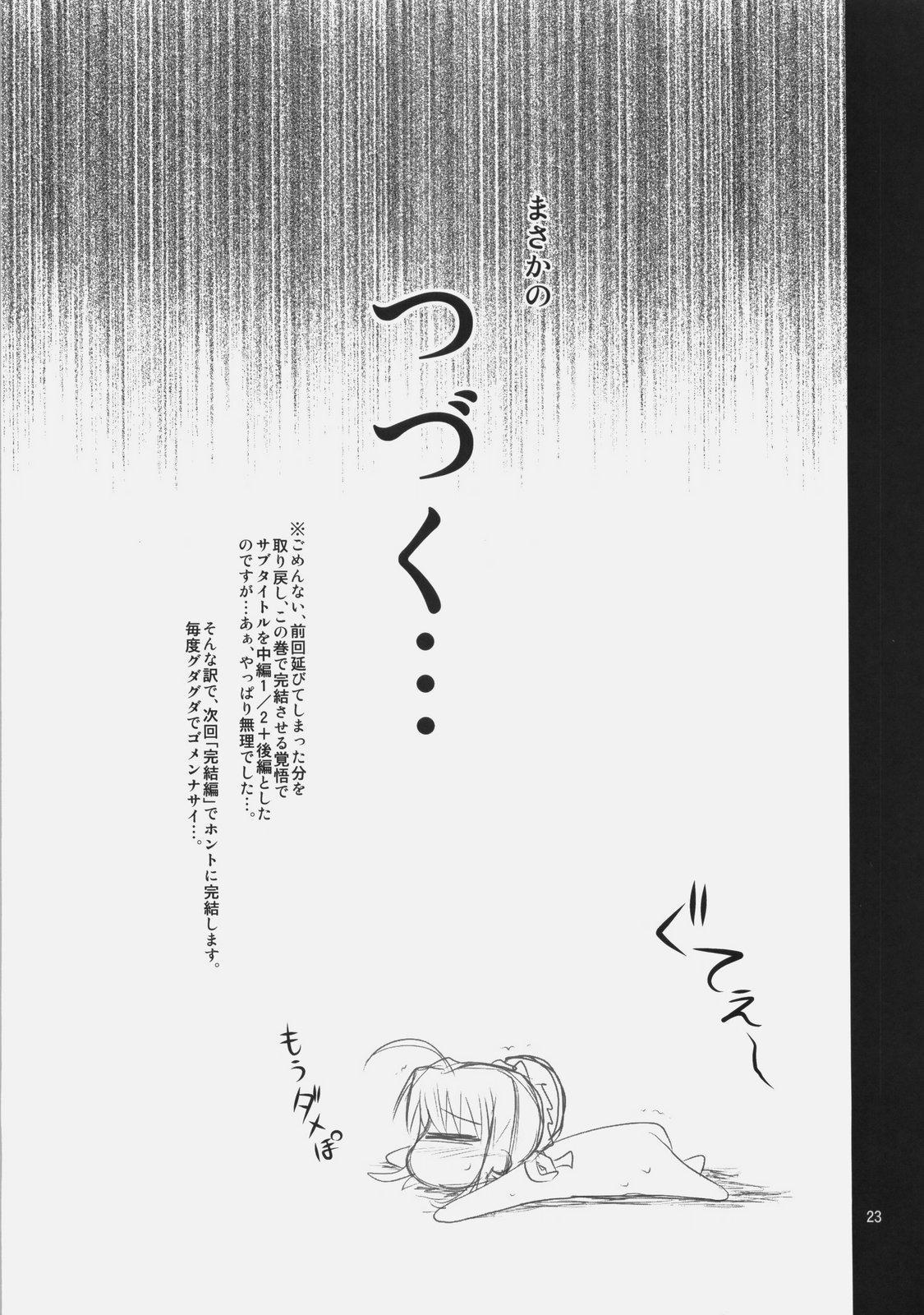 Fuun Sakura jou ~Chuu hen 2/2+Kou hen ~ 21