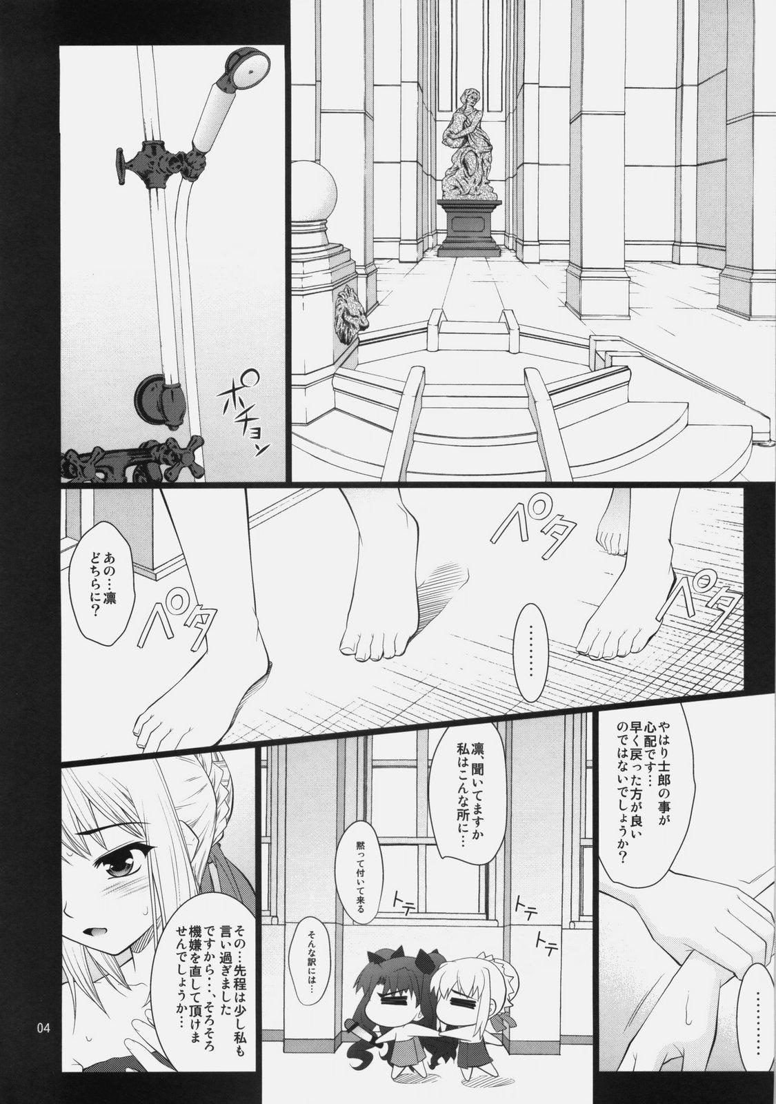 Fuun Sakura jou ~Chuu hen 2/2+Kou hen ~ 2