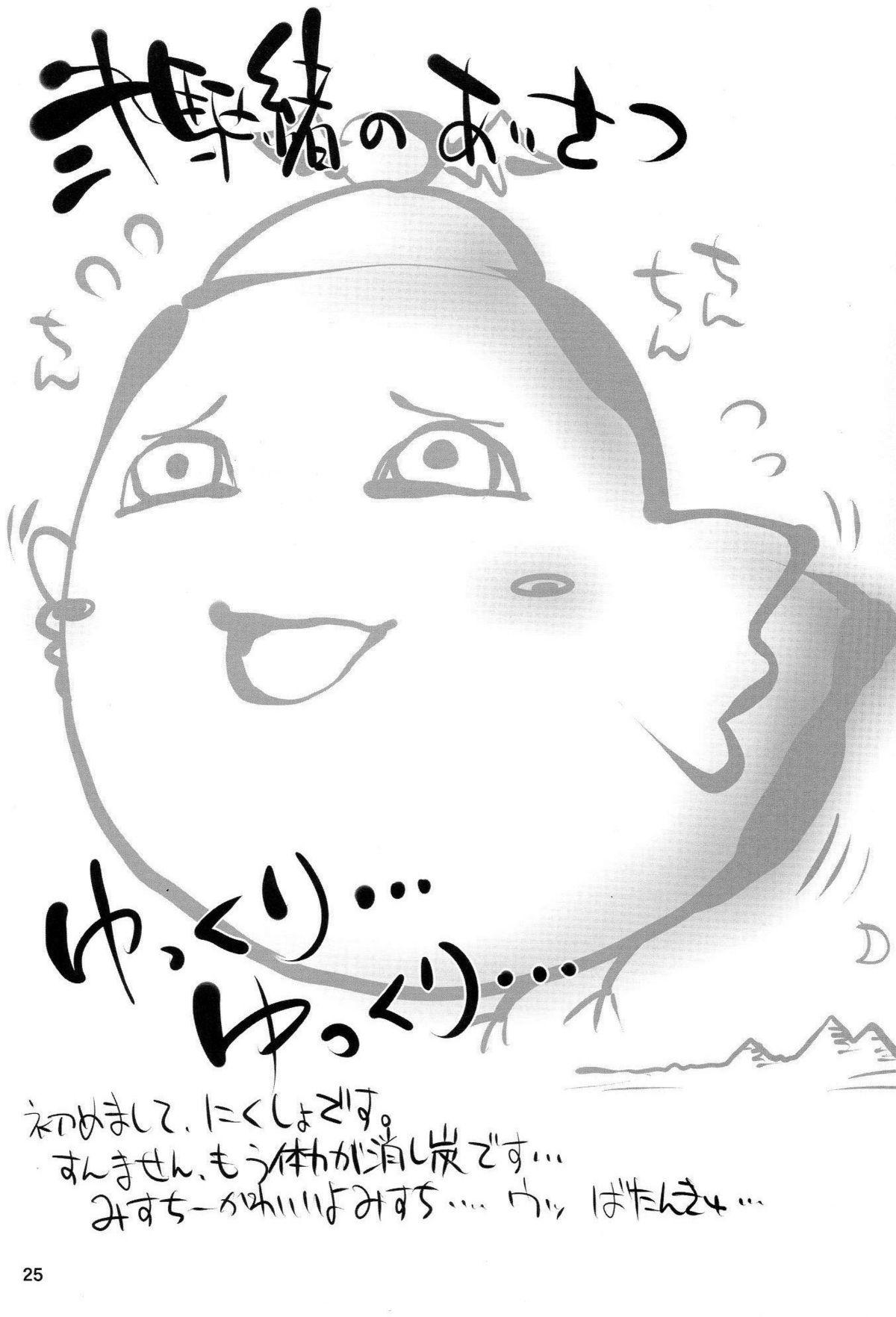 Yosuzume Yuugi 23