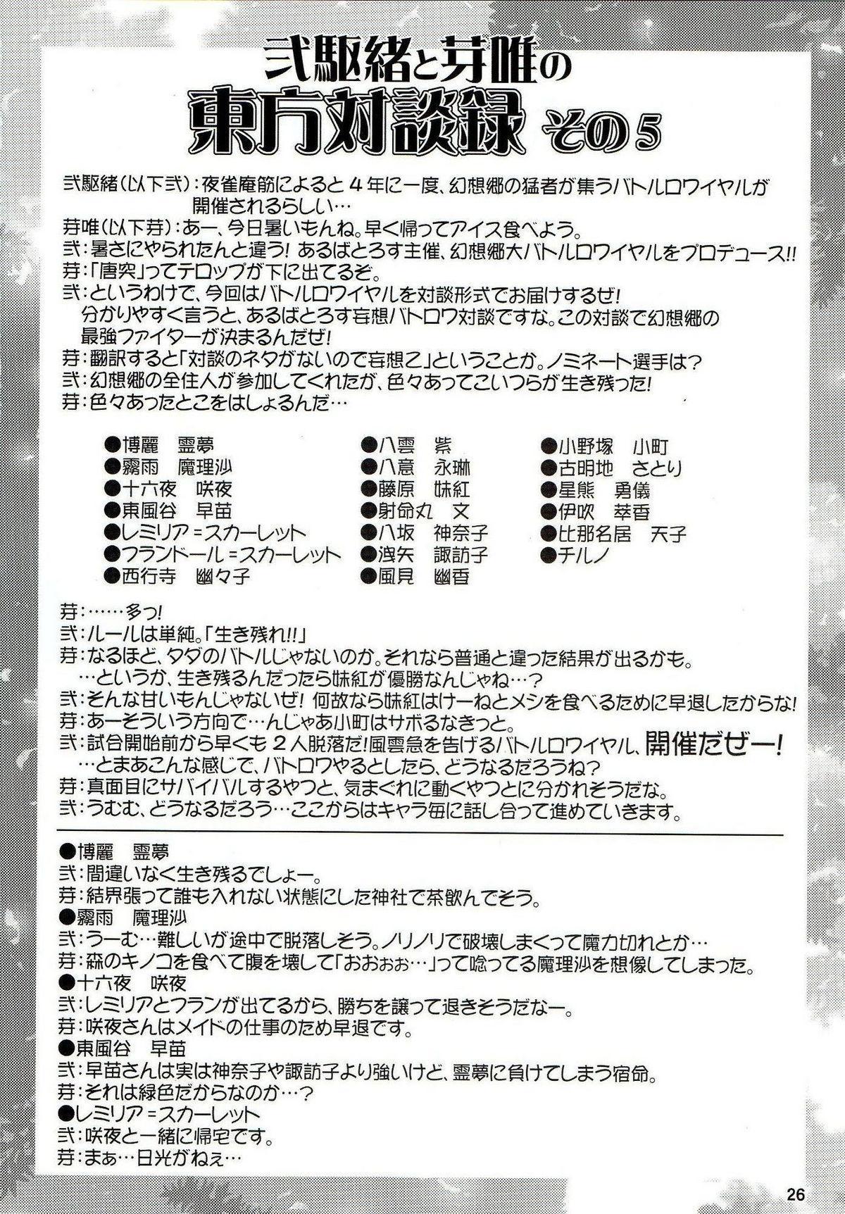 Yosuzume Yuugi 24