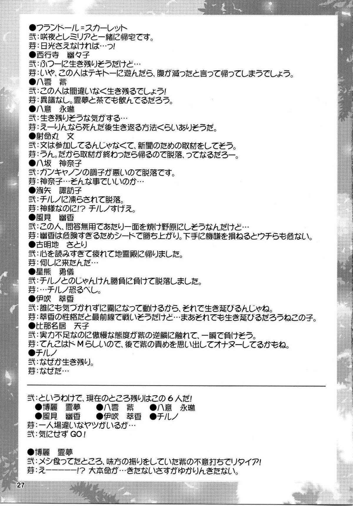 Yosuzume Yuugi 25