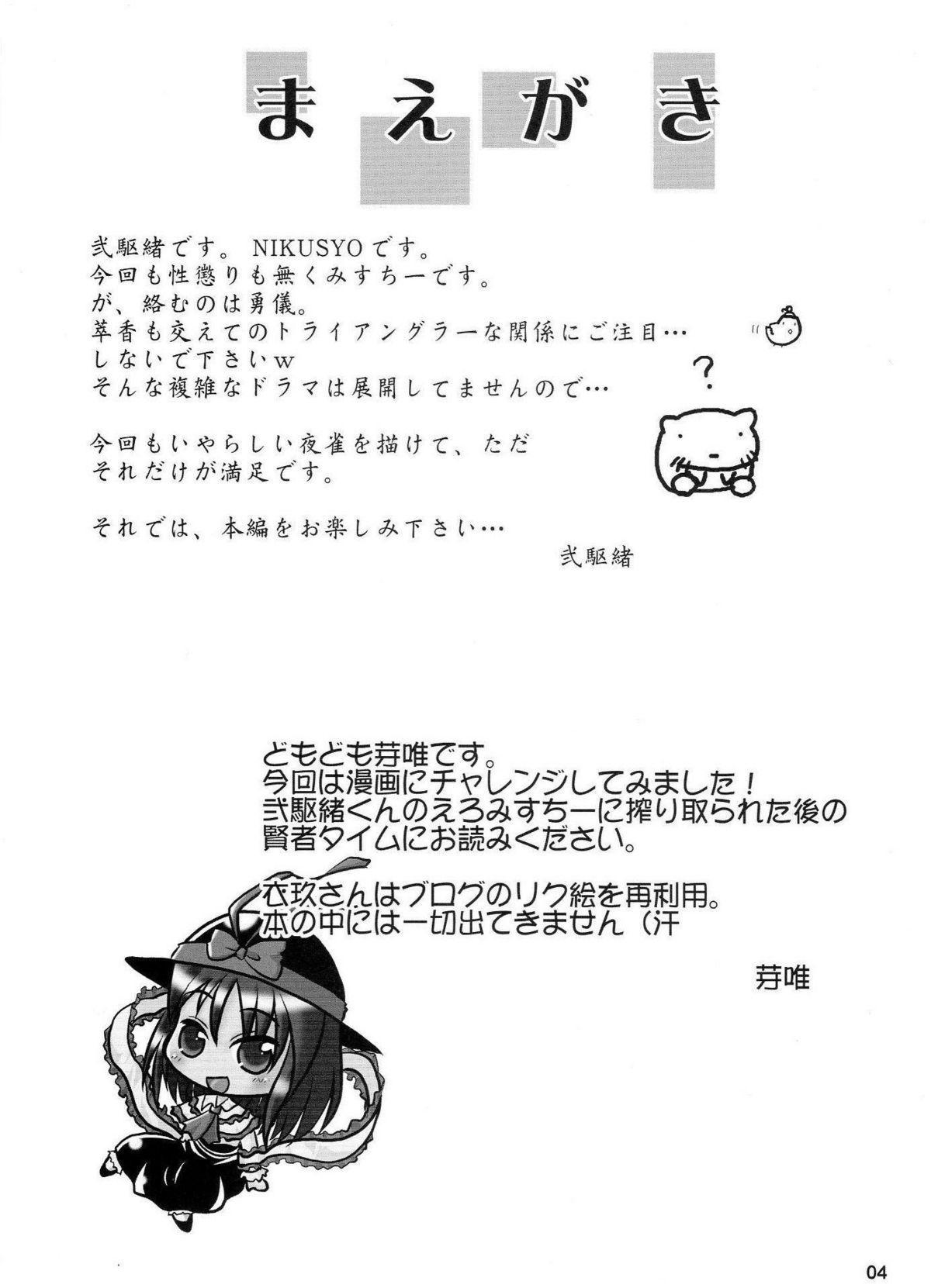 Yosuzume Yuugi 2