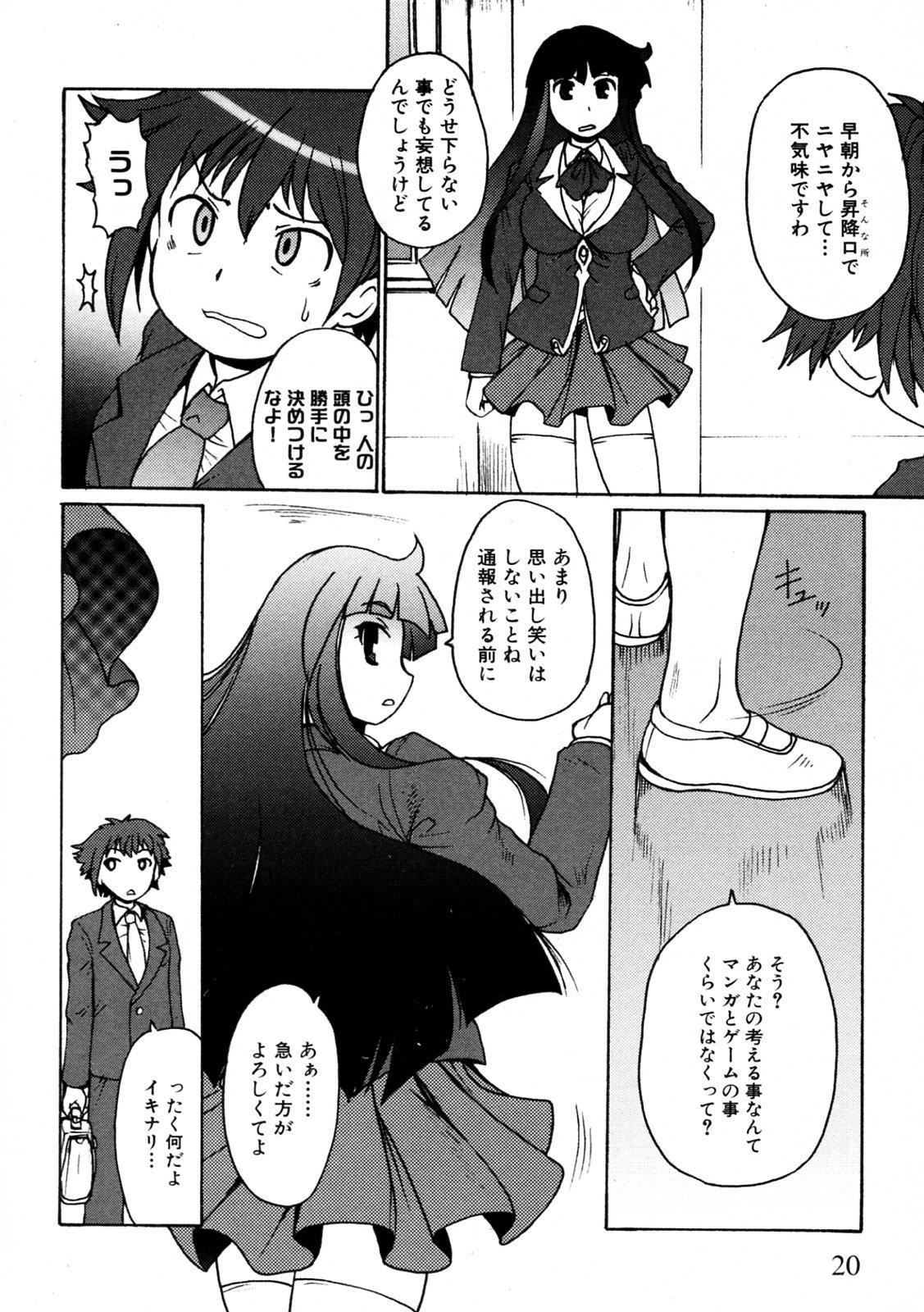 Kamisaki Karen ni Meirei nasai! Ch.01-02 9