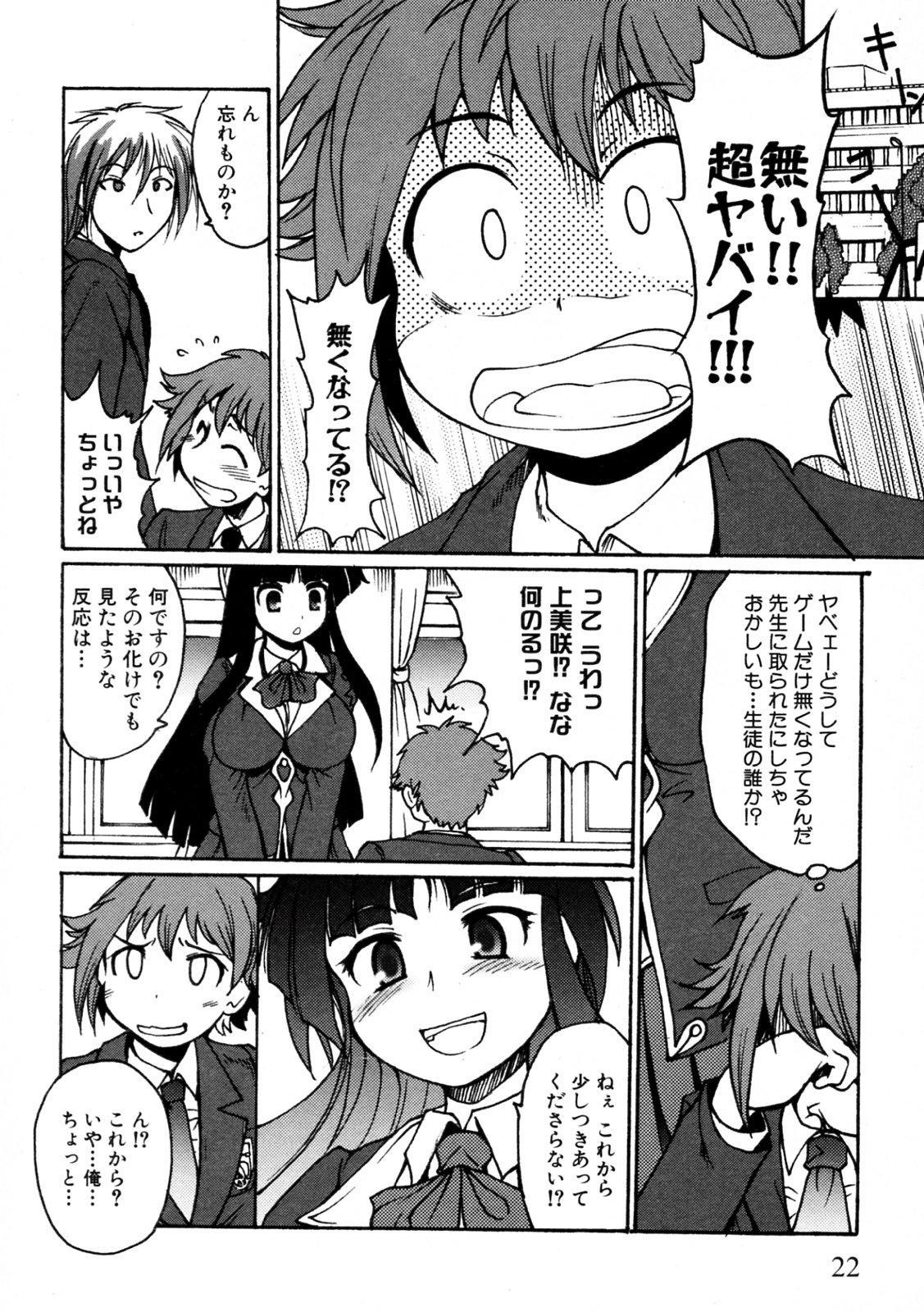 Kamisaki Karen ni Meirei nasai! Ch.01-02 11