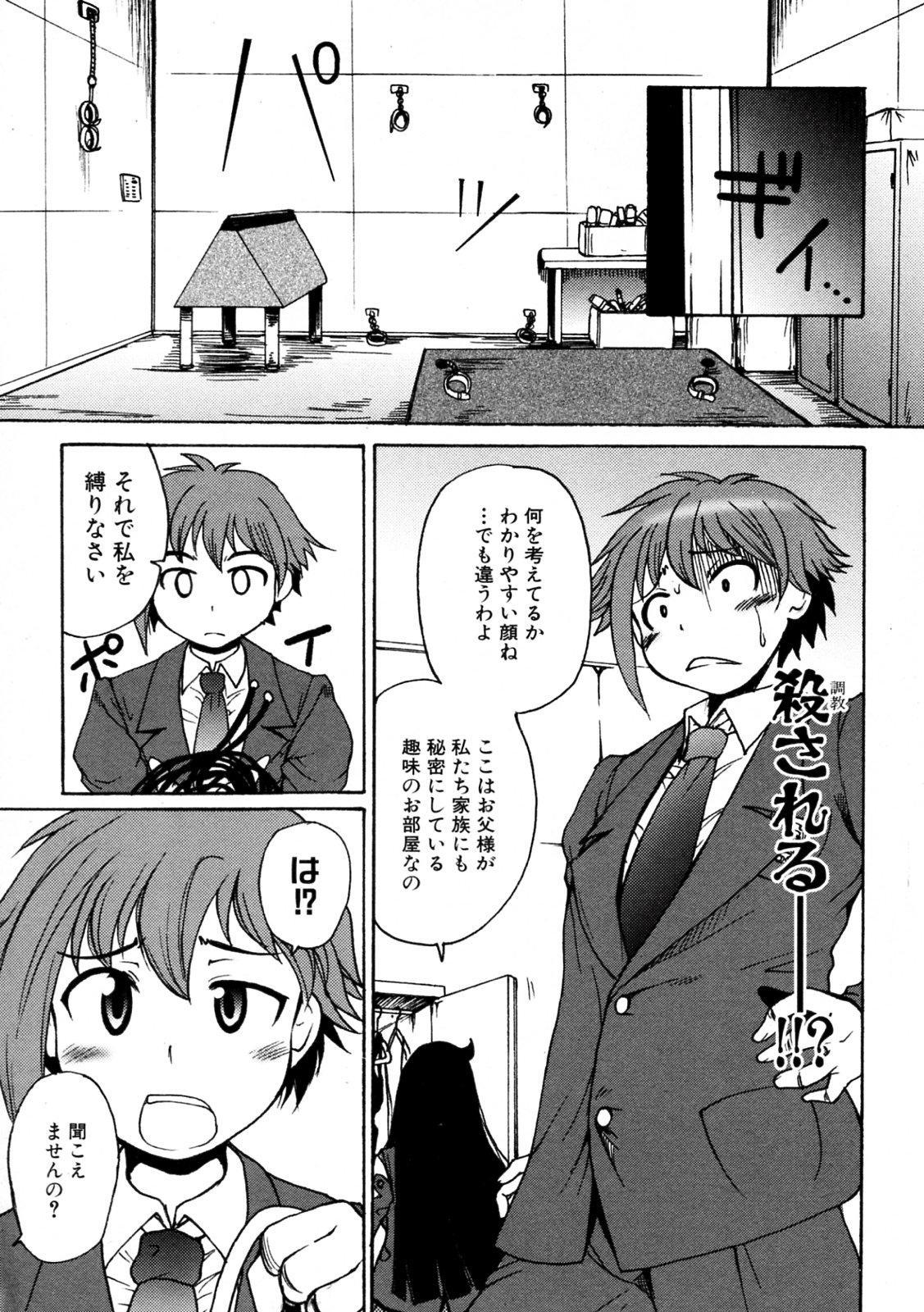 Kamisaki Karen ni Meirei nasai! Ch.01-02 14