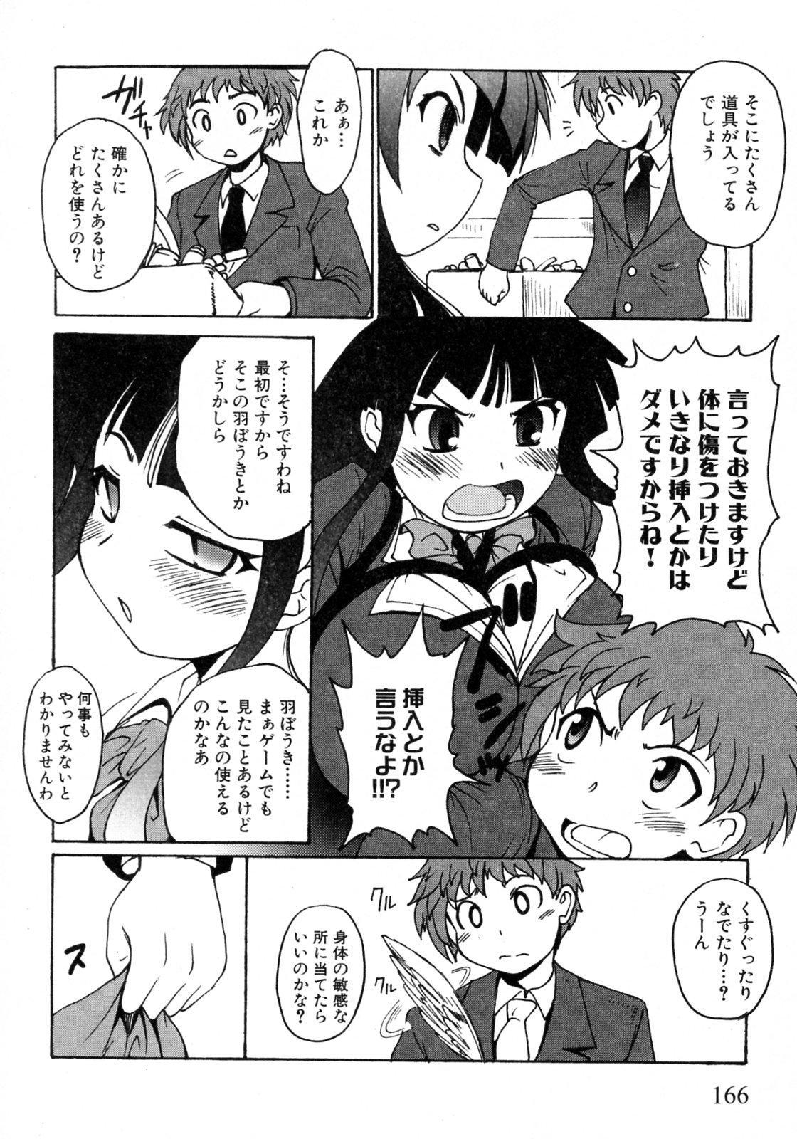 Kamisaki Karen ni Meirei nasai! Ch.01-02 21