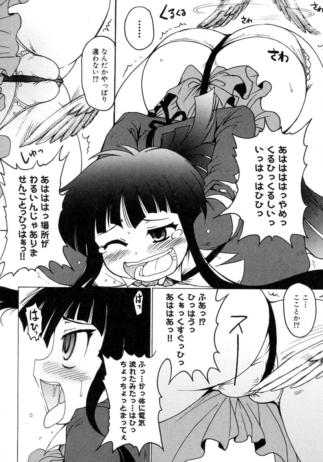 Kamisaki Karen ni Meirei nasai! Ch.01-02 23