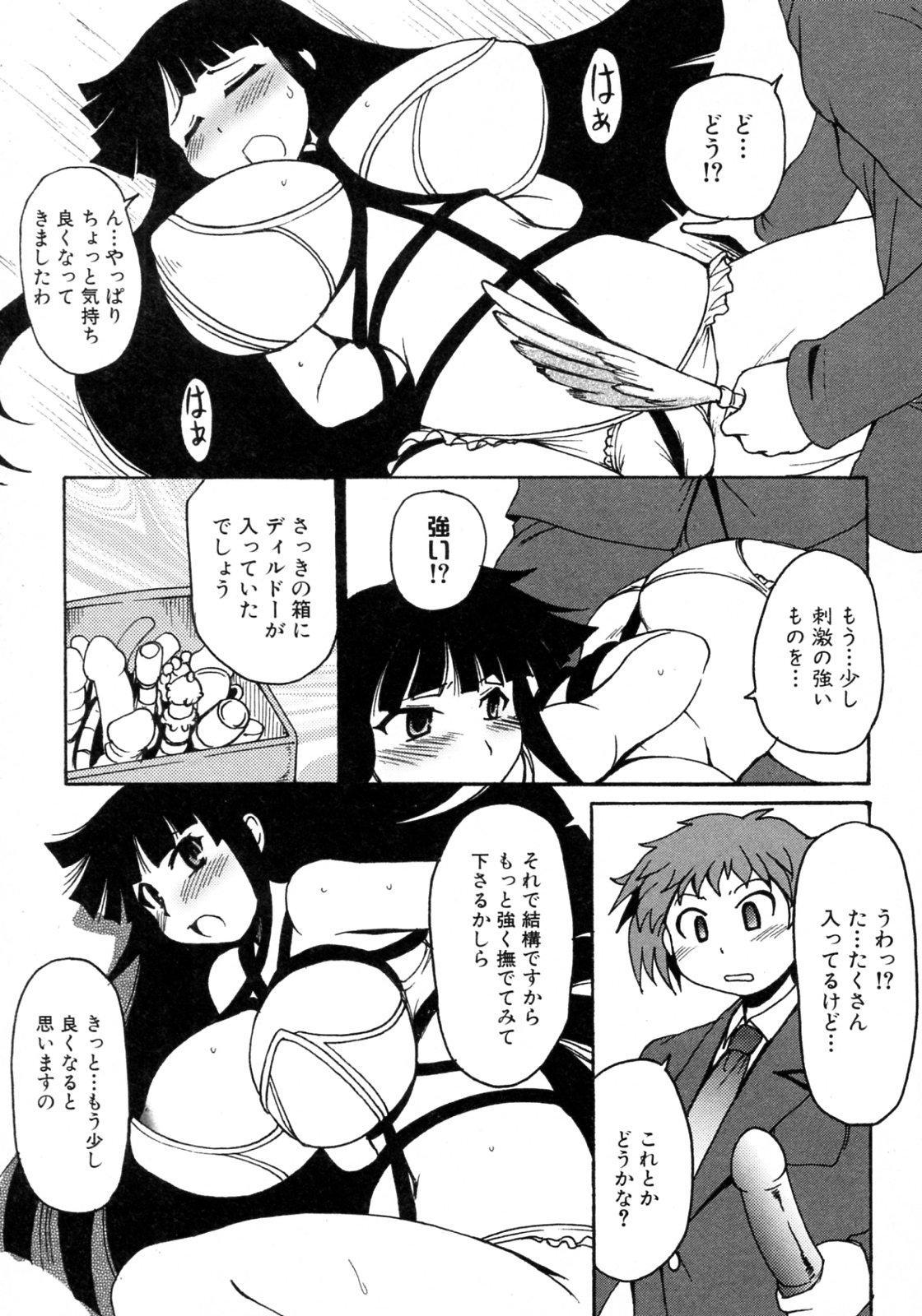 Kamisaki Karen ni Meirei nasai! Ch.01-02 28