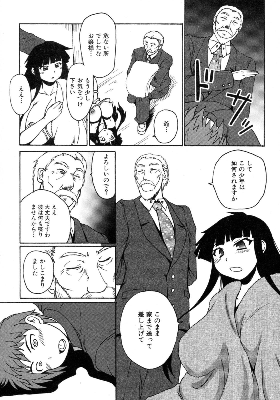 Kamisaki Karen ni Meirei nasai! Ch.01-02 34