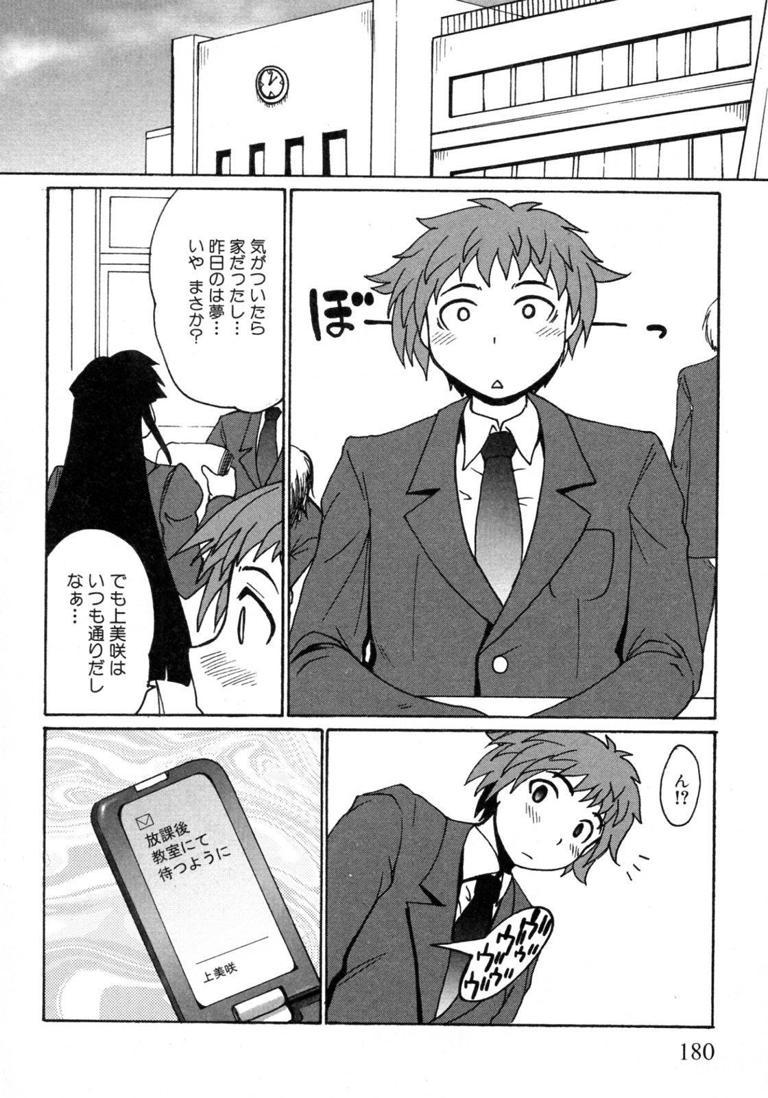 Kamisaki Karen ni Meirei nasai! Ch.01-02 35