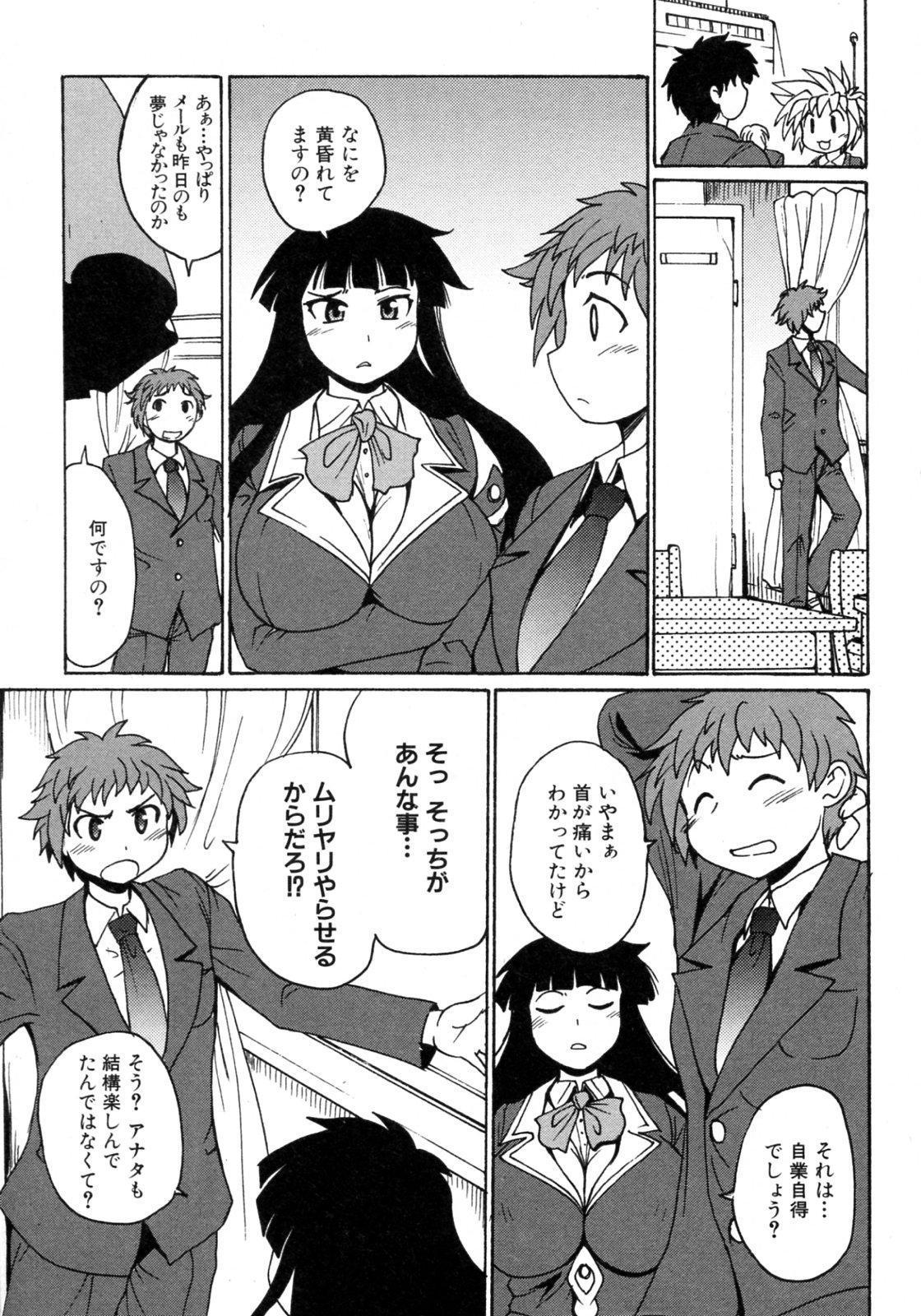 Kamisaki Karen ni Meirei nasai! Ch.01-02 36