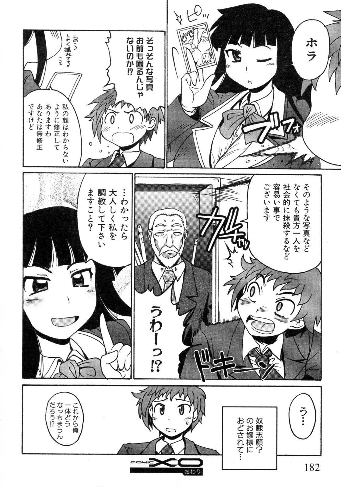 Kamisaki Karen ni Meirei nasai! Ch.01-02 37