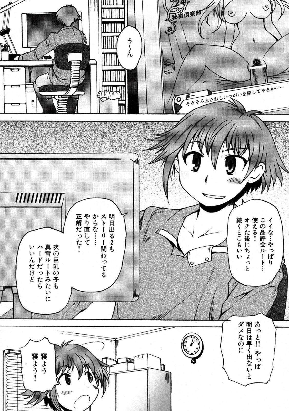 Kamisaki Karen ni Meirei nasai! Ch.01-02 4