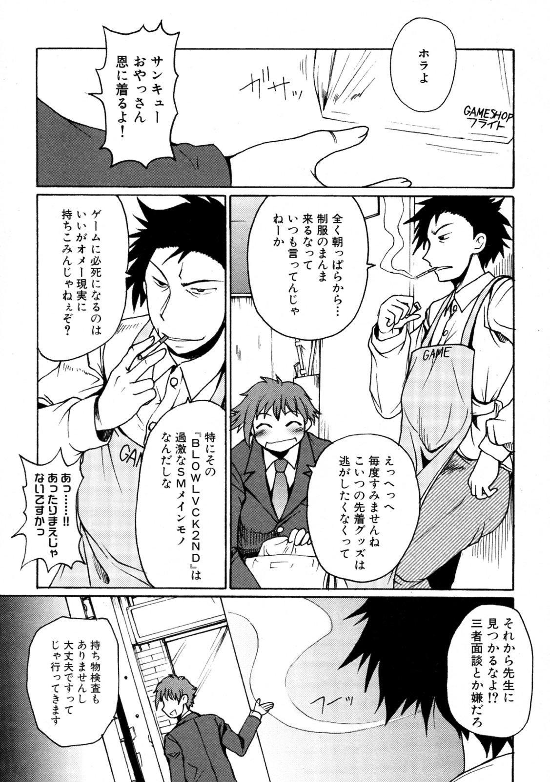 Kamisaki Karen ni Meirei nasai! Ch.01-02 6