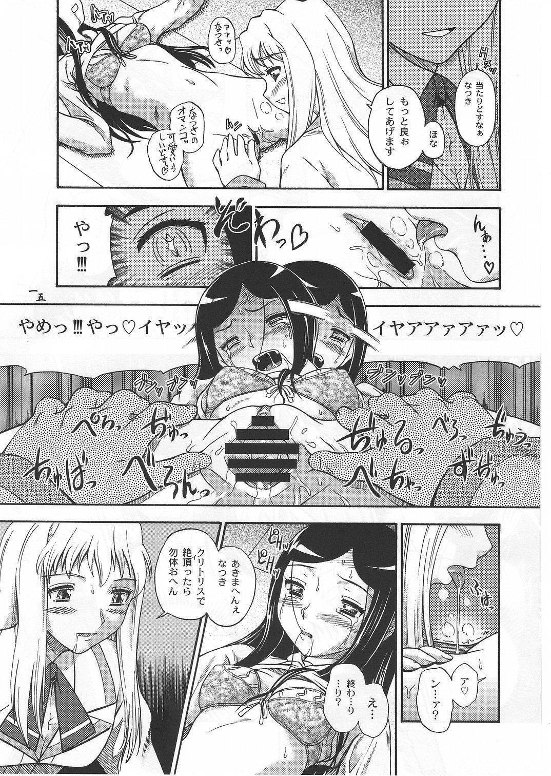 Amai Himegoto Nikaime 13