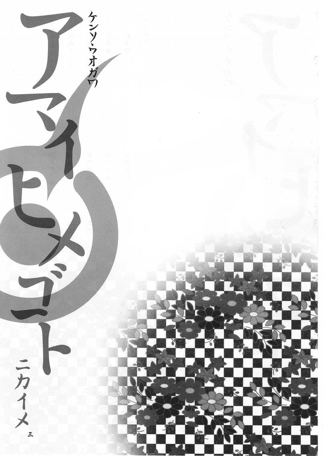 Amai Himegoto Nikaime 1
