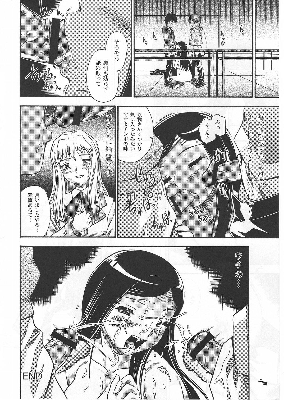 Amai Himegoto Nikaime 22
