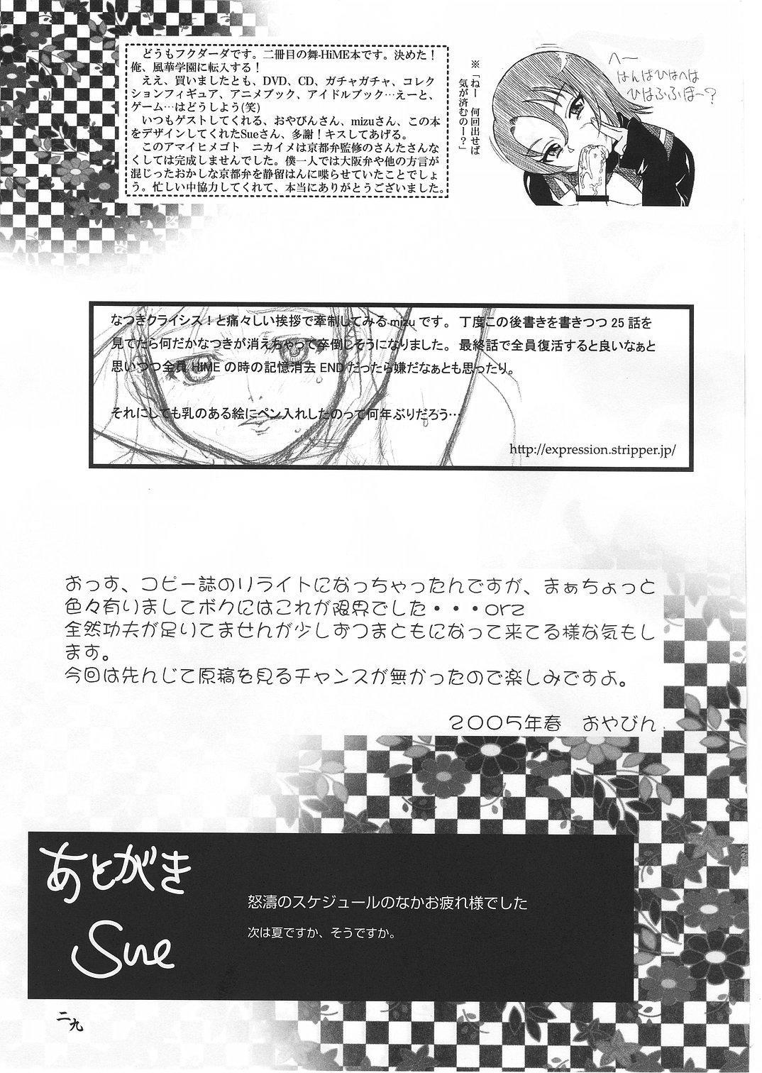 Amai Himegoto Nikaime 27