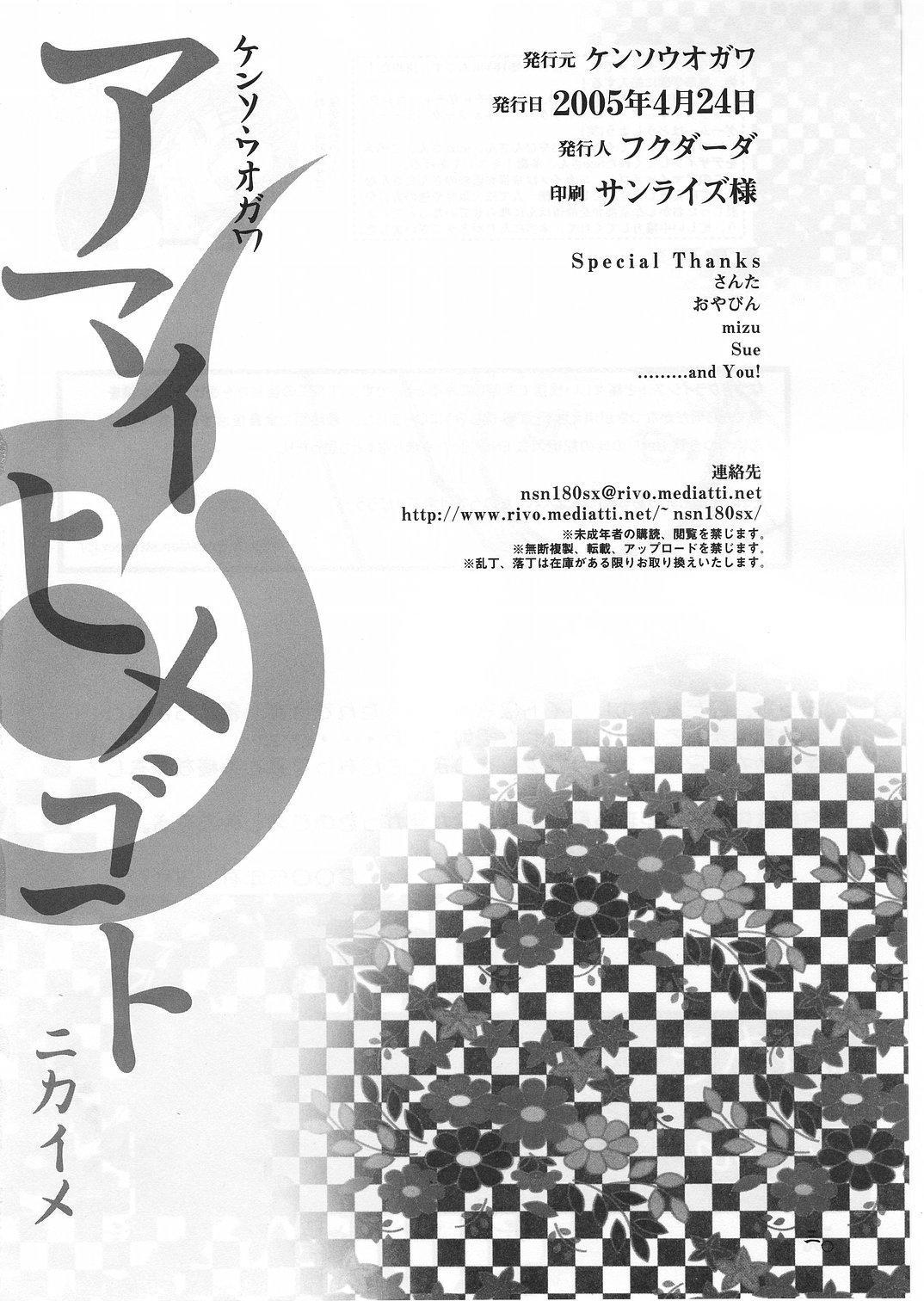 Amai Himegoto Nikaime 28