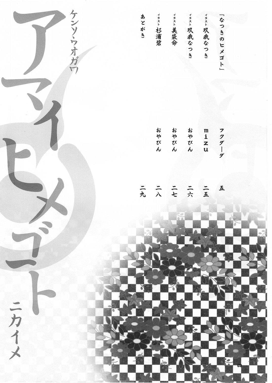 Amai Himegoto Nikaime 2