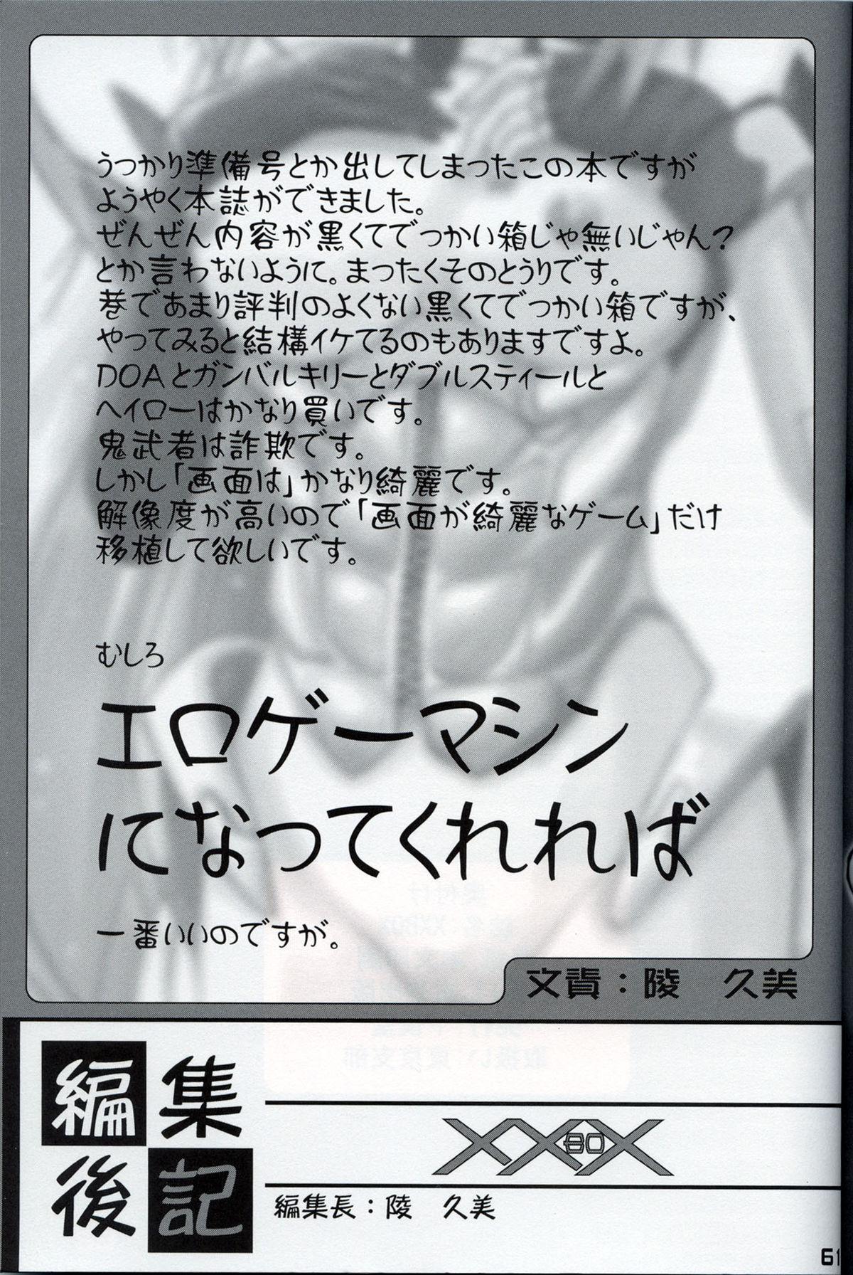 XXBOX 59