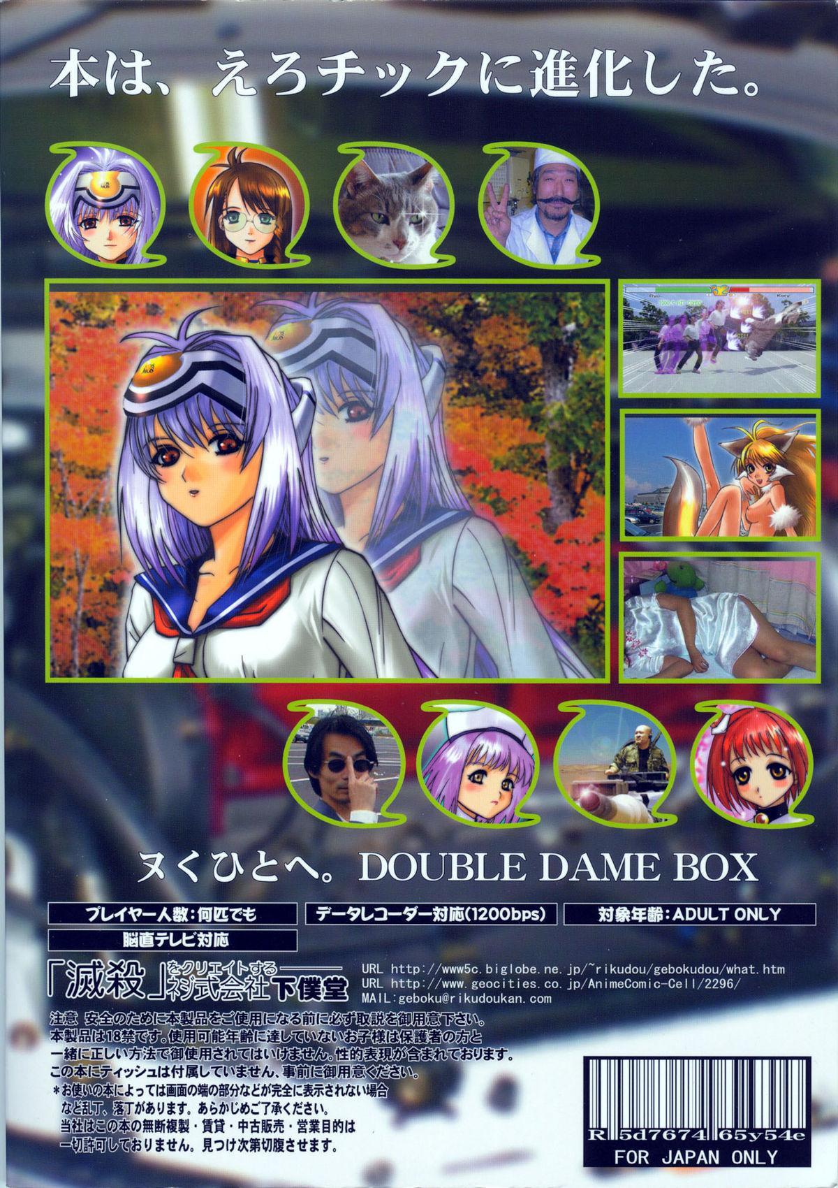 XXBOX 61