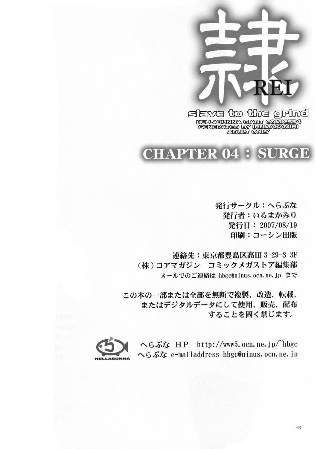 (C72) [Hellabunna (Iruma Kamiri)] REI - slave to the grind - CHAPTER 04: SURGE (Dead or Alive) [English] [Kletian] 64