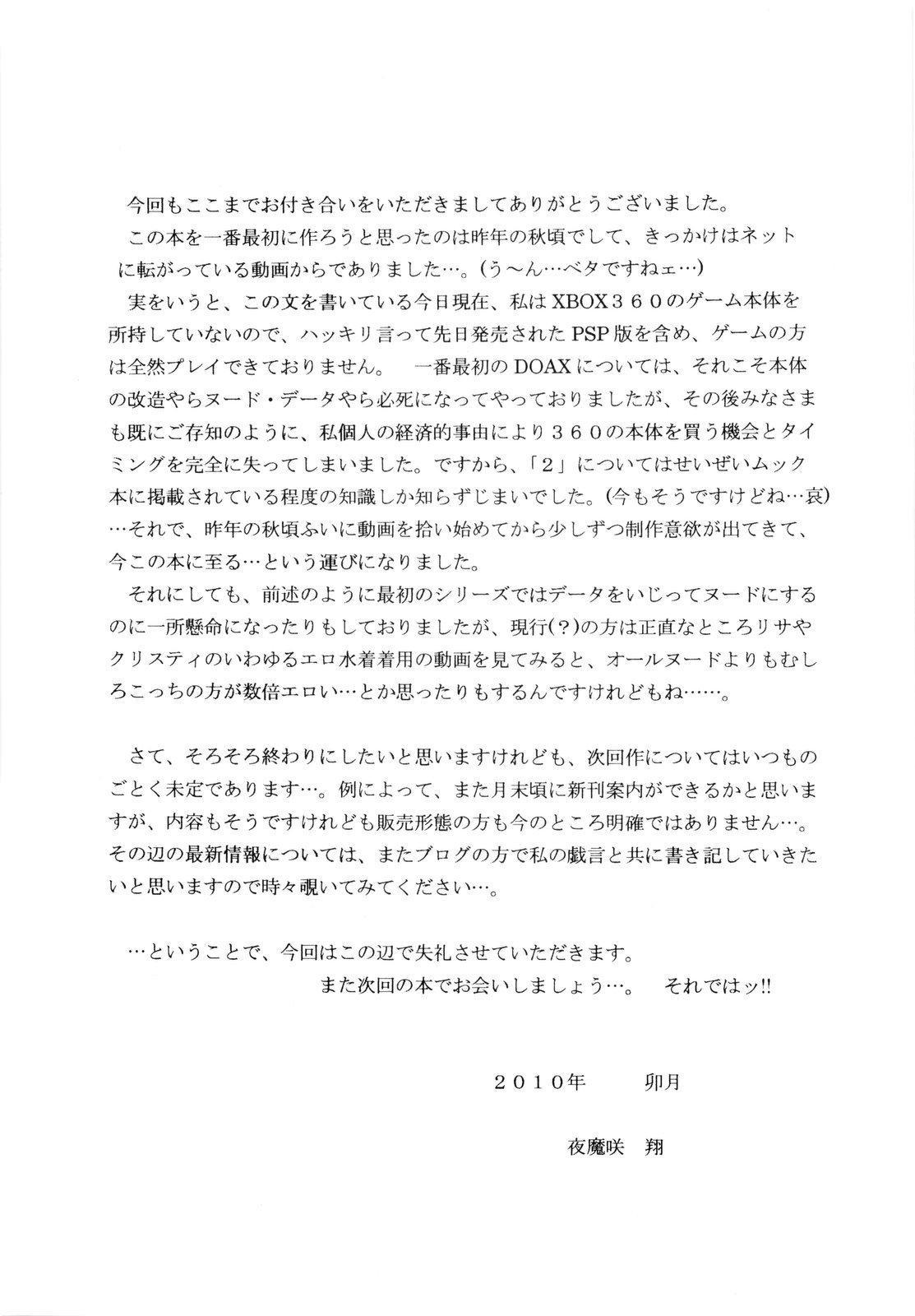Kasumi dayori Santei 16