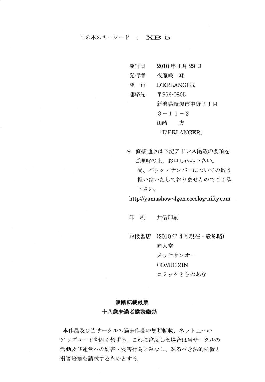 Kasumi dayori Santei 17