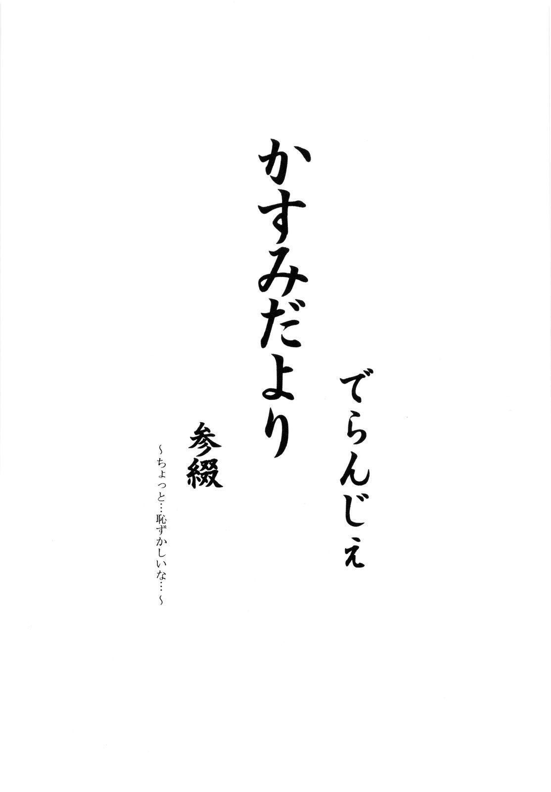 Kasumi dayori Santei 2