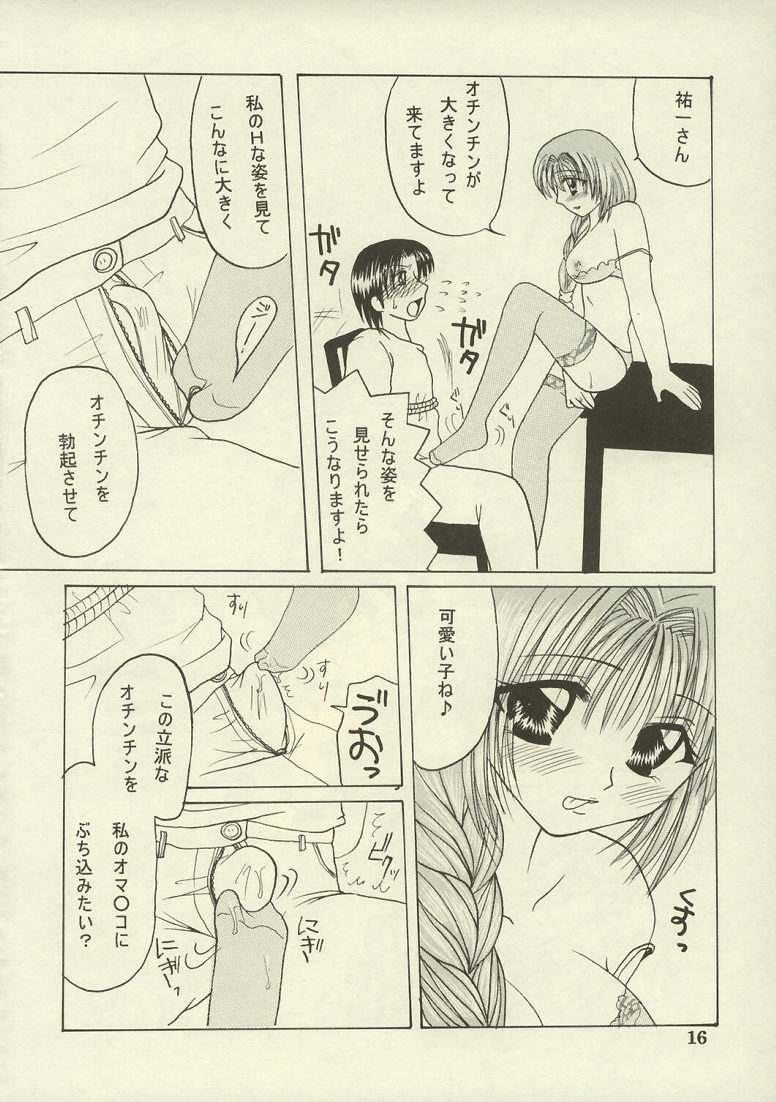 Akiko, Nuijaimashita. 14