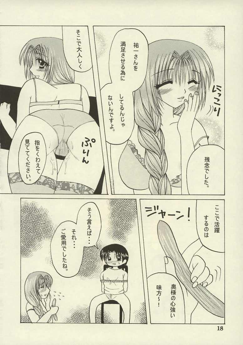 Akiko, Nuijaimashita. 16
