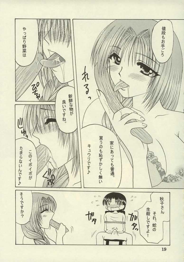 Akiko, Nuijaimashita. 17