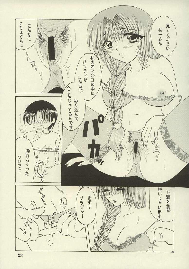 Akiko, Nuijaimashita. 21