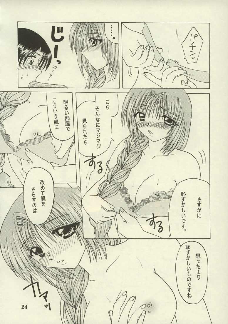 Akiko, Nuijaimashita. 22