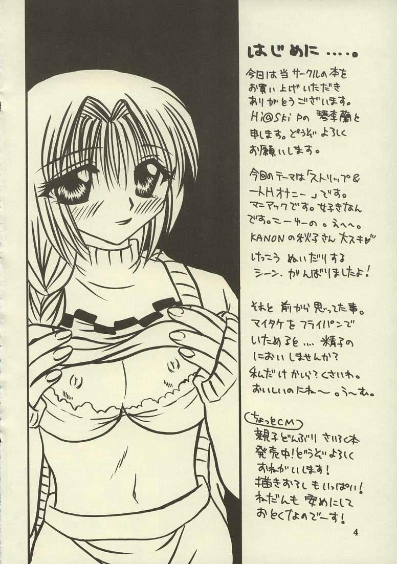 Akiko, Nuijaimashita. 2
