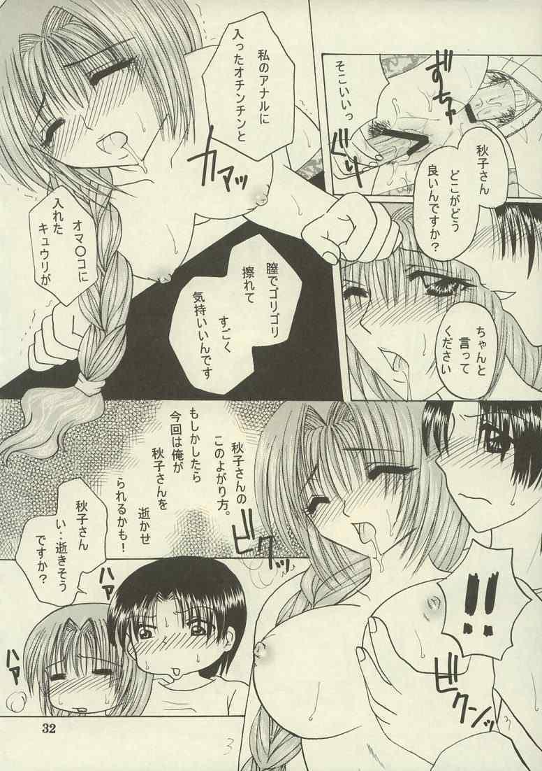 Akiko, Nuijaimashita. 30